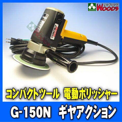 [限定SALE] [送料無料] 電動ポリッシャー コンパクトツール G-150N ギヤアクション 150φ すぐに使えるバフセット 100V 業務用 ポリッシャー 磨き、研磨、艶出し、洗車、仕上げ、下地処理 オーロラ消し