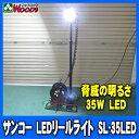 直視絶対禁止!! 脅威の明るさ 35w-LEDライト コードリール付 専用スタンド 照明スタンド 安心のサンコーブランド