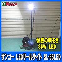 ���������ۥ���35wLED���饤��SL-35LEDLED����������ɺ������sl-35led/35w/led�饤��/led����/led�����/��������ե饤��/������