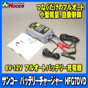 プロモデルのバッテリー充電器なのに、超簡単! シンプル操作! 繋いで6vか12vを選択するだけ! あとは勝手に充電器がオート充電 オートオフ 安心のサンコーブランド