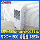 サンコー eco冷風機 スポットクーラーに比べ15%の消費電力! 節電対策! 熱中症対策! 工場扇より断然涼しい! 設置工事不要! 移動楽々!