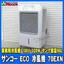 [スーパーSALE] サンコー ECO 冷風機 70EXN ...