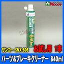 サンコー SNX-606 パーツ&ブレーキクリーナー パーツクリーナー 840ml【snx-606/速乾性/強力洗浄/ロング缶/ビック缶/洗浄剤】