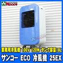 サンコー eco冷風機 25EXN 業務用冷風機 sanko エコ冷風機 [代引不可/送料込/メーカー直送] 気化熱式 冷風扇 節電 マイナスイオン
