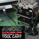 ツールワゴン ツールカート 送料無料 ARCAN 5段4引出し サービスカート ロールカート 作業、