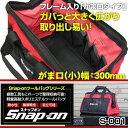 スナップオン Snap-on ツールバッグ S-001 がまぐちタイプ 小 幅300ミリ 送料無料 工具バッグ 作業バッグ 工具箱 ツールケース