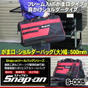 サマーSALE スナップオン Snap-on ツールバッグ S-005 がま口 ショルダーバッグ 大 幅500ミリ 送料無料 工具バッグ 作業バッグ 工具箱 ツールケース