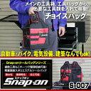 サマーSALE スナップオン Snap-on ツールバッグ S-007 チョイスバッグ 小サイズ 必要な工具を入れて移動に最適 送料無料 工具バッグ 作業バッグ 工具箱 ツールケース