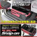 スナップオン Snap-on ツールバッグ S-010 トランク収納バッグ 工具 洗車用品を整理整頓 送料無料 工具バッグ 作業バッグ 工具箱 ツールケース