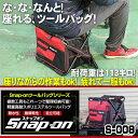 Snap-on スナップオン ツールバッグ S-008 折りたたみ式 チェアーバッグ イスとして座れる便利なバッグ 送料無料 工具バッグ 作業バッグ 工具箱 ツールケース