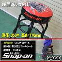 Snap-on スナップオン ショップスツール S-030 送料無料 チョッパー仕様 ビニールシート 360度回転 イス 椅子