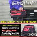 スナップオン Snap-on ツールバッグ S-003 がま口 ショルダーバッグ 小 幅350ミリ 送料無料 工具バッグ 作業バッグ 工具箱 ツールケース