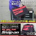 スナップオン Snap-on ツールバッグ S-004 がま口 ショルダーバッグ 中 幅400ミリ 送料無料 工具バッグ 作業バッグ 工具箱 ツールケース