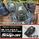 サマーSALE スナップオン Snap-on ツールバッグ S-013 サイドポーチ スマホケース シガレットケース アイコス 電子タバコ EMILI エミリー