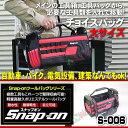 サマーSALE スナップオン Snap-on ツールバッグ S-006 チョイスバッグ 大サイズ 必要な工具を入れて移動に最適 送料無料 工具バッグ 作業バッグ 工具箱 ツールケース