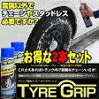 [送料込] 2本セット タイヤグリップ TYRE GRIP 450ml スプレー式タイヤチェーン 非金属タイヤチェーン【tyre grip/tyre-grip/タイヤチェーン/滑り止め/雪道/布製チェーン/非金属/非金属チェーン/tire/grip/カー用品/グリップ増強】
