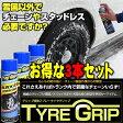 [送料込] 3本セット タイヤグリップ TYRE GRIP 450ml スプレー式タイヤチェーン 非金属タイヤチェーン【tyre grip/tyre-grip/タイヤチェーン/滑り止め/雪道/布製チェーン/非金属/非金属チェーン/tire/grip/カー用品/グリップ増強】