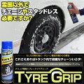 スプレー式タイヤチェーン タイヤグリップ TYRE GRIP 450ml 非金属タイヤチェーン 送料無料 tyre-gr...
