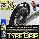 タイヤグリップ TYRE GRIP 450ml スプレー式タイヤチェーン 非金属タイヤチェーン 送料無料 tyre-grip タイヤチェーン 滑り止め 雪道 布製チェーン 非金属チェーン より簡単 カー用品 スノーグリップ グリップ増強