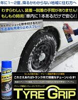 タイヤグリップTYREGRIP450mlスプレー式タイヤチェーン非金属タイヤチェーンtyregriptyre-gripタイヤチェーン滑り止め雪道布製チェーン非金属非金属チェーンカー用品グリップ増強愛車のお守り