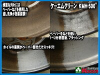 強力業務用ホイールクリーナーKMH-500ケーエムクリーン頑固なダスト汚れに!【kmh-500/kmクリーン/アルミホイールクリーナー/ホイルクリーナー/ホイル洗浄剤/業務用/プロモデル】