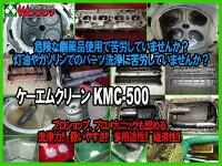 �������९���KMC-500��̳�ѥѡ����������������Ʋ�¤��