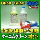 楽天ウッドミッツ[サマーSALE] 2点セット価格 KMR-500/KMH-500 ケーエムクリーン KMクリーン