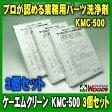 [送料込] 3個セット KMC-500 ケーエムクリーン