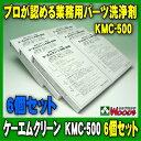 [送料無料] セット価格 6個セット KMC-500 ケーエムクリーン