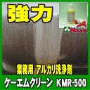 パーツクリーナー 業務用 アルカリ洗浄剤 KMR-500 ケーエムクリーン 油汚れ 整備 改造 修理 油汚れ グリス汚れ ガンコな汚れに即効 強力洗浄