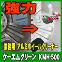 ホイールクリーナー KMH-500 ケーエムクリーン 業務用...