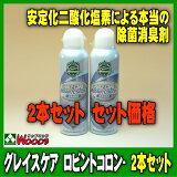 ■ 消臭剤 安定化二酸化塩素 2本セット グレイスケアロビントコロン 臭いの元から除菌消臭 瞬間消臭