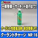 [SALE] �������ȥ��㡼����NR-16����ѿ���ǽ���ޡ������������ޡ�coolant charge / nr-16 / nr16 / �������� / ��ѿ� / ������...