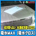 拭き取らないのに拭き取りクロス!? 洗車後の水滴拭き取りは置くだけ! 超吸水クロス 一度使ったら手放せないクロスになります