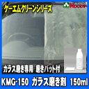 油膜取り ガラス磨き ウロコ取り KMG-150 ケーエムクリーン 自動車ガラス ウォータースポット除去 油膜除去 ガラスクリーナー 硝子磨き ウインドウ撥水の下地処理に