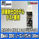 数量限定 テスト販売特価 艶MAX ZERO 200ml ノーコンパウンドタイプ