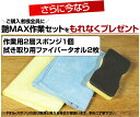お試しサイズ 艶MAX ガラスコーティング + カルナ...