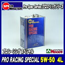 SPEED MASTER (PRO) 5W-50 4L缶 プロレーシングスペシャル【スピードマスター/speedmaster/エンジンオイル】