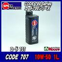 SPEED MASTER 10W-50 1Lボトル CODE707【スピードマスター/speedmaster/エンジンオイル】