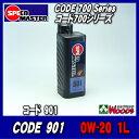 SPEED MASTER 0W-20 1Lボトル CODE901【スピードマスター/speedmaster/エンジンオイル】