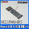 フル綾織 ブラックカーボン製 iPhone 4/4S兼用 背面シール