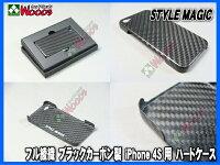 フル綾織ブラックカーボン製iPhone4S専用ハードケース