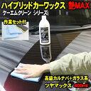 ■■ カーワックス ガラスコーティング ...