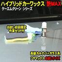 お試しサイズ 艶MAX ガラスコーティング カルナバワックス ハイブリッドワックス ガラス系コーティング剤 ガラスコーティング剤 自動車ワックス カーワックス 洗車用品・ケア用品 (初回限定 洗車キット 洗車 セット クロス) ケーエムクリーン KMクリーン