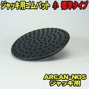 小 ゴムパット (標準タイプ) アルカン/ARCAN/NOS ジャッキ用 2t 2.5t 3t 3.25t ゴムパッド