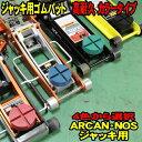 NEWタイプ 大 ジャッキ用 カラー ゴムパット ジャッキパッド (黒 赤 青 緑 選択) 高耐久 柔軟性ゴム (大型 溝有タイプ) ゴムパッド アルカン/ARCAN/NOS ガレージジャッキ アルミジャッキ用 2t 2.5t 3t 3.25t