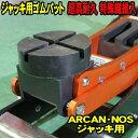 NEWタイプ 大 超高耐久 特殊繊維入り ジャッキ用ゴムパット ジャッキパッド (大型 溝有タイプ) ゴムパッド アルカン/ARCAN/NOS ガレージジャッキ アルミジャッキ用 2t 2.5t 3t 3.25t ジャッキパット