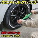 [12周年SALE] トルクレンチ タイヤ交換 工具 空研 クロストルクレンチ KCTW-12 ソケット付モデル   十字レンチ クロスレンチ タイヤ交換 ホイルナット締め付け
