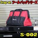 スナップオン Snap-on ツールバッグ S-002 がまぐちタイプ 大 幅400ミリ 送料無料 工具バッグ 作業バッグ 工具箱 ツールケース