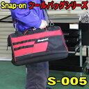 SPRING SALE スナップオン Snap-on ツールバッグ S-005 がま口 ショルダーバッグ 大 幅500ミリ 送料無料 工具バッグ 作業バッグ 工具箱 ツールケース